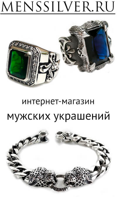 MensSilver.ru интернет-магазин мужских серебряных украшений