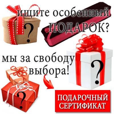 Подарочный Сертификат от магазина MySilverWatch.ru