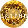 Серебряные Часы с Цитрином